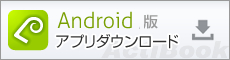 ActiBook Android Appli