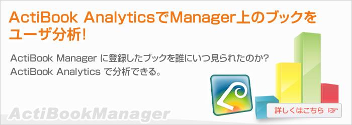 ActiBook Analytics でManager上のブックをユーザ分析!